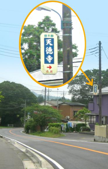 千葉県いすみ市 樹木葬の寺天徳寺 入口看板