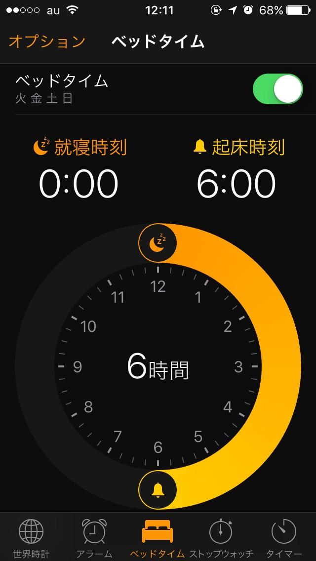 こうやって好きな睡眠時間を設定できるのです。