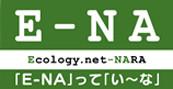 エコロジーネット奈良