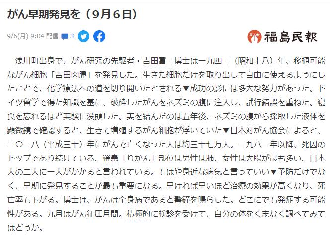 がん早期発見を(9月6日)
