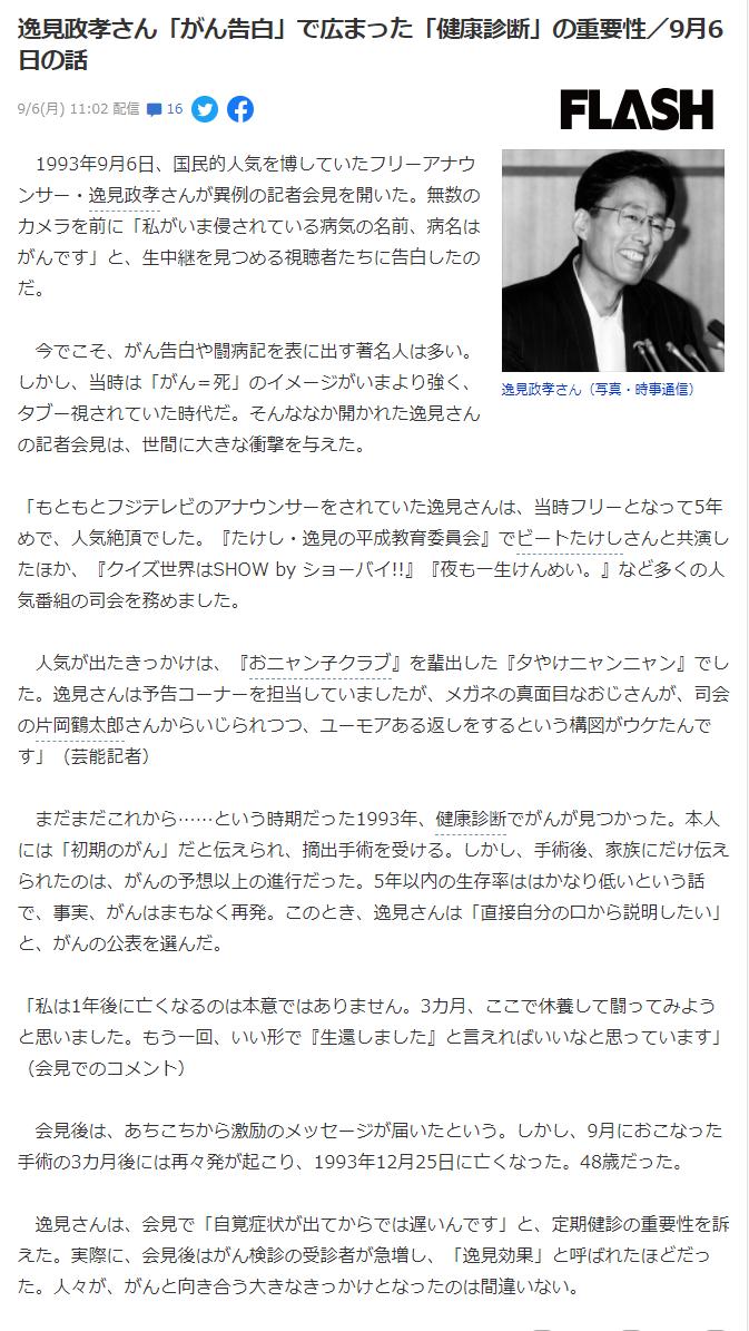 逸見政孝さん「がん告白」で広まった「健康診断」の重要性/9月6日の話