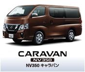 CARAVAN NV350 - usine de Kyushu (Nissan Shatai)