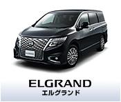ELGRAND - usine de Kyushu (Nissan Shatai)