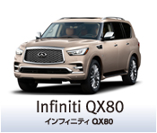 INFINITI QX80 - usine de Kyushu (Nissan Shatai)