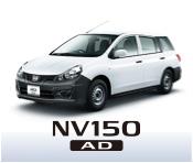 NV150 AD - usine de Shonan