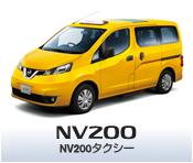 NV 200 taxi - usine de Shonan