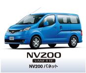 NV150 vanette - usine de Shonan