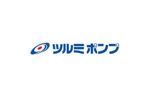 株式会社 鶴見製作所・TSURUMI MANUFACTURING CO., LTD.