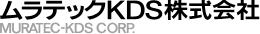 ムラテックKDS株式会社(村田機械グループ)
