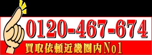 マキタ 内装エアコンプレッサ AC400S買取大阪アシスト連絡先フリーダイヤル