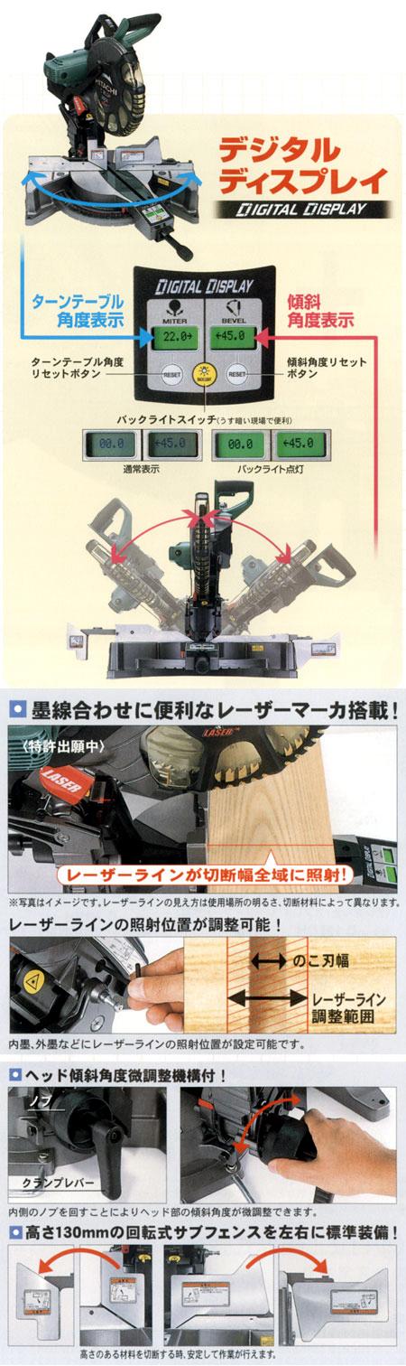 電動工具日立工機 C12LDH 305mmレーザー付卓上丸のこ取扱説明