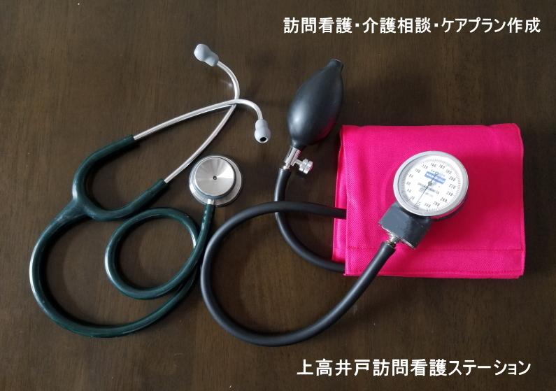 上高井戸訪問看護ステーション 杉並区・世田谷区 地域の訪問看護、介護相談、ケアプラン作成