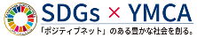「SDGs × YMCA」ロゴ