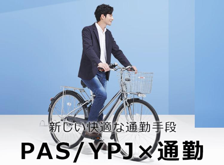 通勤はもちろん休日も楽しめるPASスポーティモデル&YPJシリーズ!