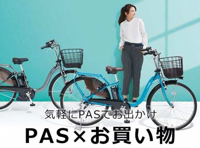 重たい荷物や駐輪時もPASなら安心、お出かけ、お買い物の強い味方です!