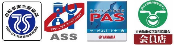 ヤマハエリアサービスショップ・ PASサービスパートナー店・自転車安全整備店
