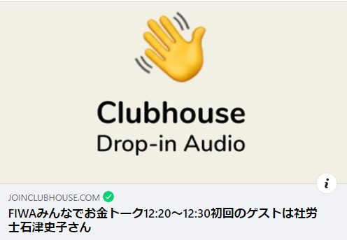 Clubhouseで「みんなのお金トーク」が始まった