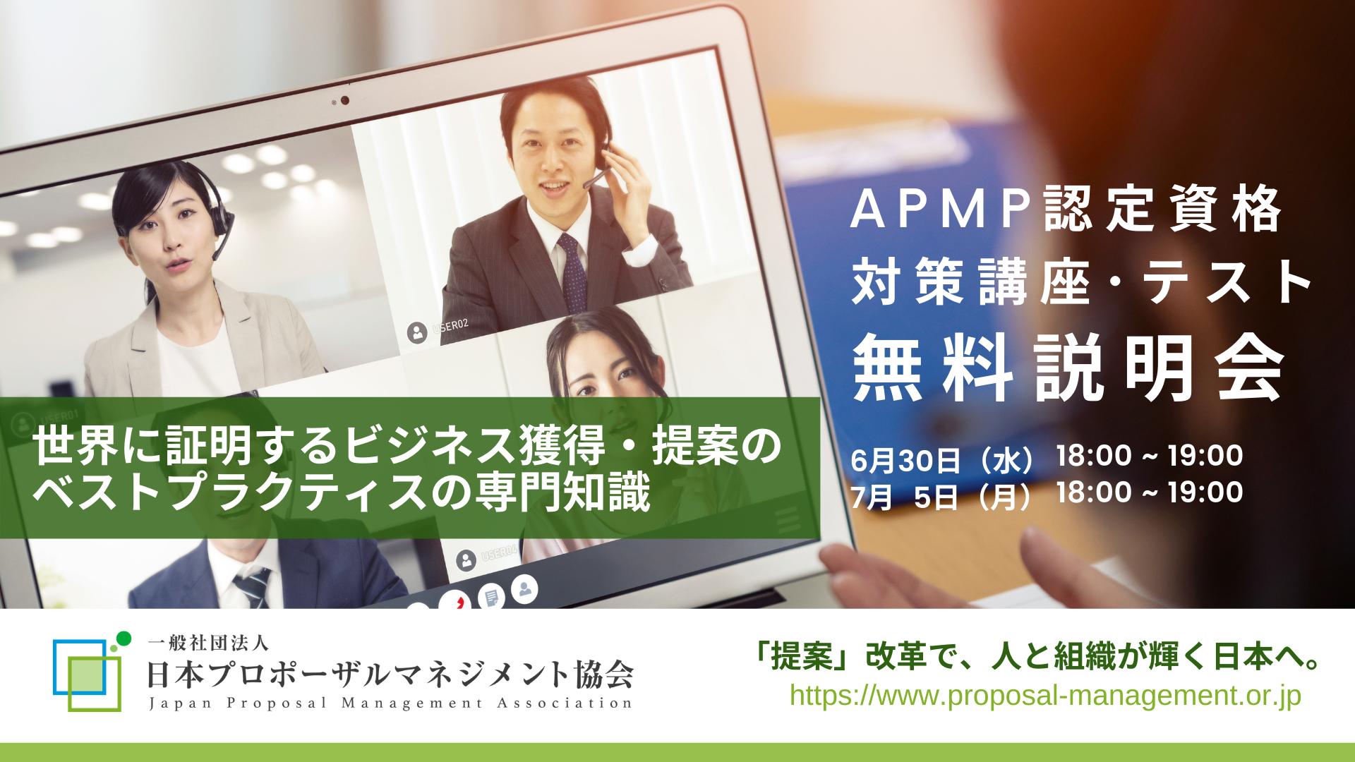 APMP認定資格 対策講座・テスト説明会