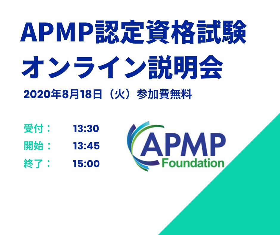APMP認定資格試験に関する説明会