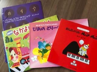 札幌市白石区ピアノ教室松下恭子音楽教室のピアノコースの主な導入教材です。