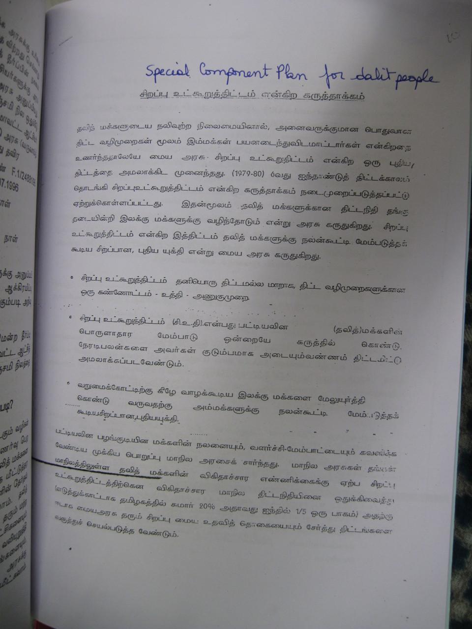 Novembre 2014 - Plan spécial transversal pour les castes répertoriées du gouvernement indien