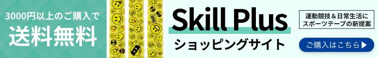送料無料で販売中 SkillPlusショピングサイト 運動競技&日常生活にスポーツテープの新提案 ご購入はこちら