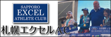 札幌エクセルAC