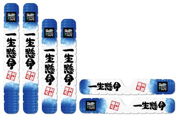 キネシオロジーテープ 阿部雅司