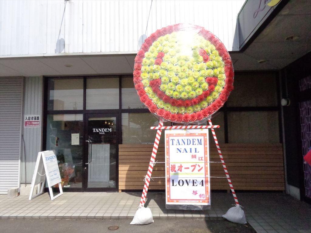 祝花輪(スマイル)¥10,000