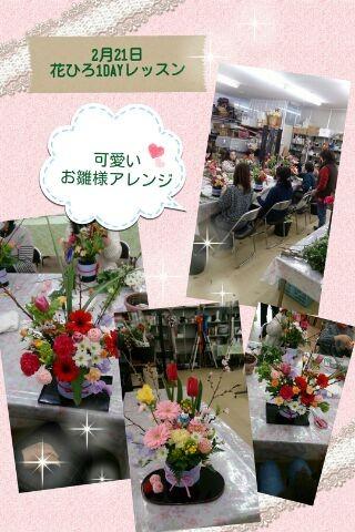花ひろ レッスン お花教室 開催 鯖江 福井