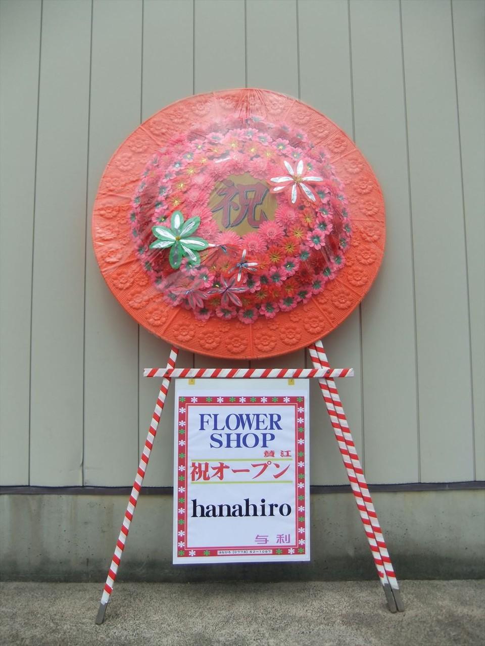 祝花輪(中)¥8,000