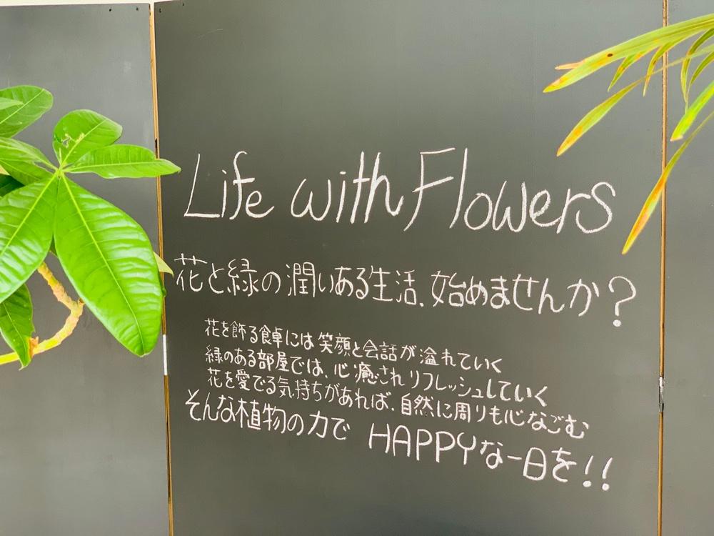 花のある生活を