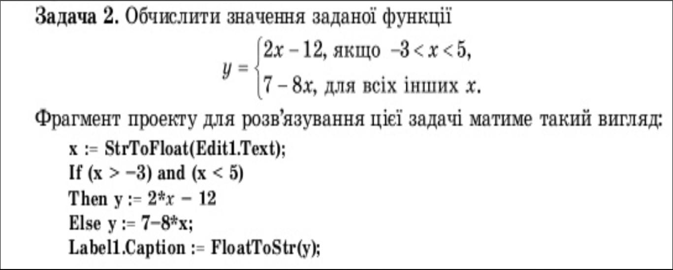 Програмування Lazarus - uvk27inform