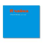 写真映画「ヤーチャイカ」 music book