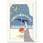 覚和歌子歌曲集「夕焼けは星空のはじまり」