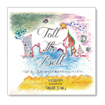 朗読三昧のCD「Toll the Bell」