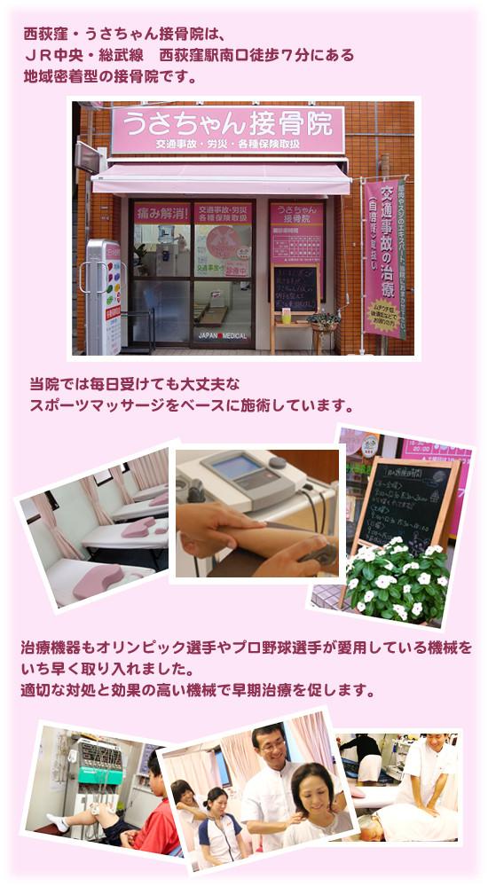 西荻窪・うさちゃん接骨院