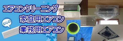 徳島のエアコンクリーニングならお任せ!エアコンのクリーニングが格安価格