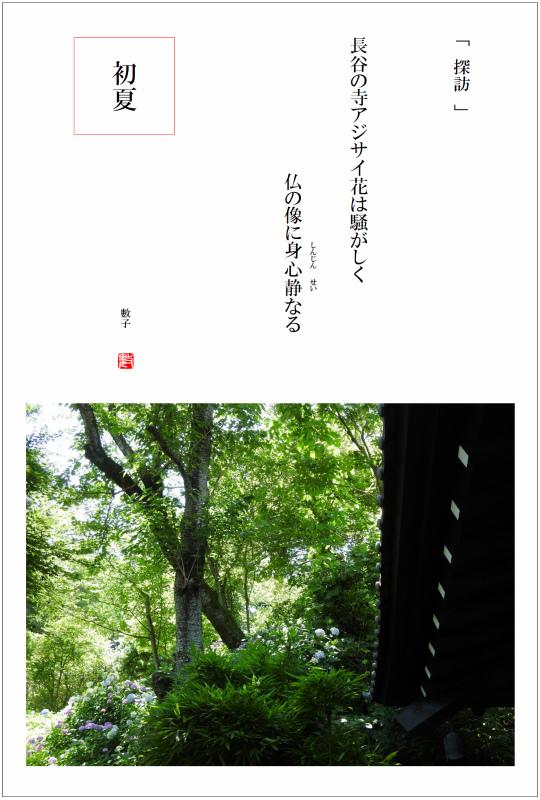 2016/08/30制作 鎌倉長谷寺
