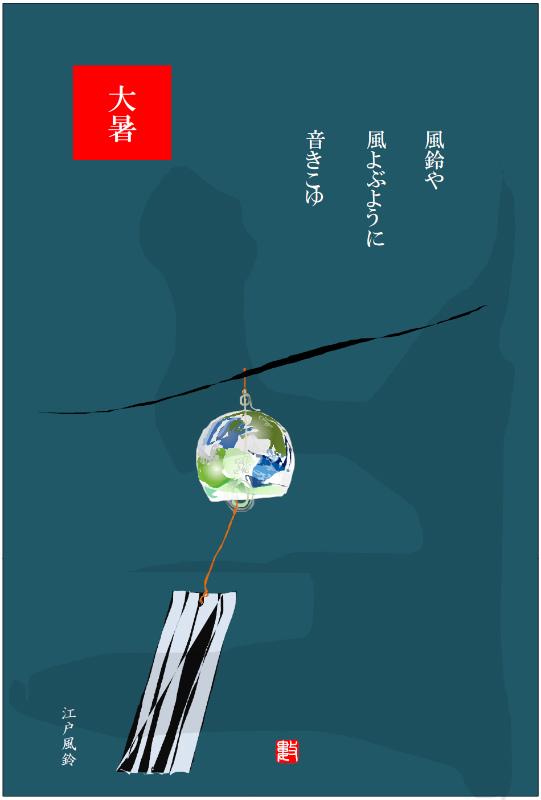 風鈴や風よぶように音きこゆ  風鈴(ふうりん)2018/07/24作句 俳画2018/07/23制作