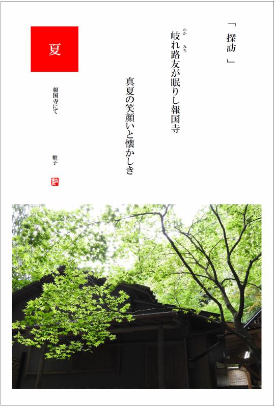 2016/10/28制作 鎌倉報国寺