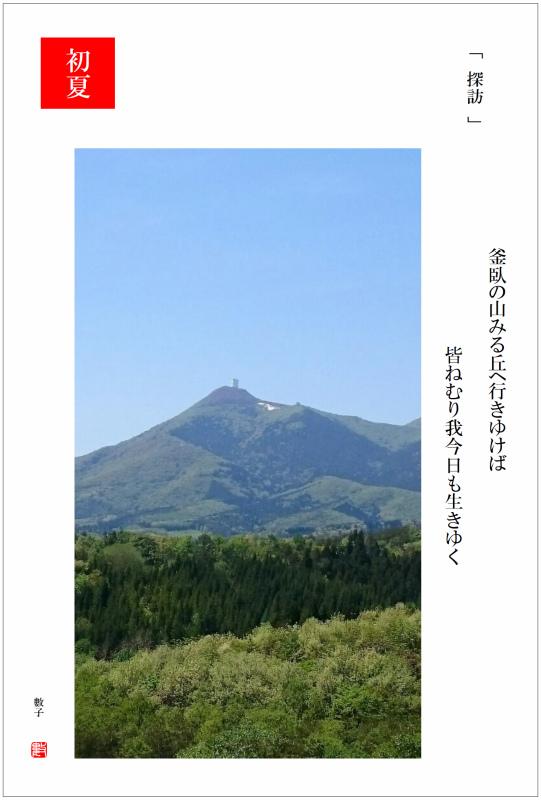 2016/07/11制作 故郷の釜臥山