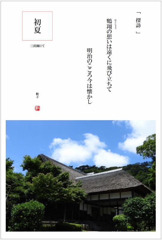 2016/06/24制作 三溪園鶴翔閣