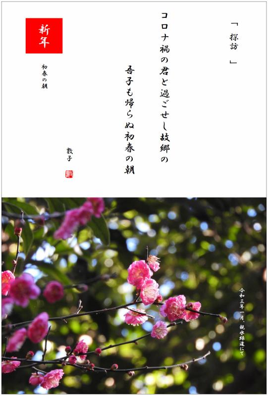 初春の朝(はつはるのあさ) 2021/01/02制作