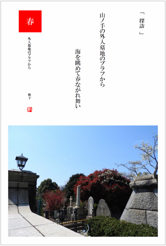 2017/04/08制作 横浜外人墓地にて