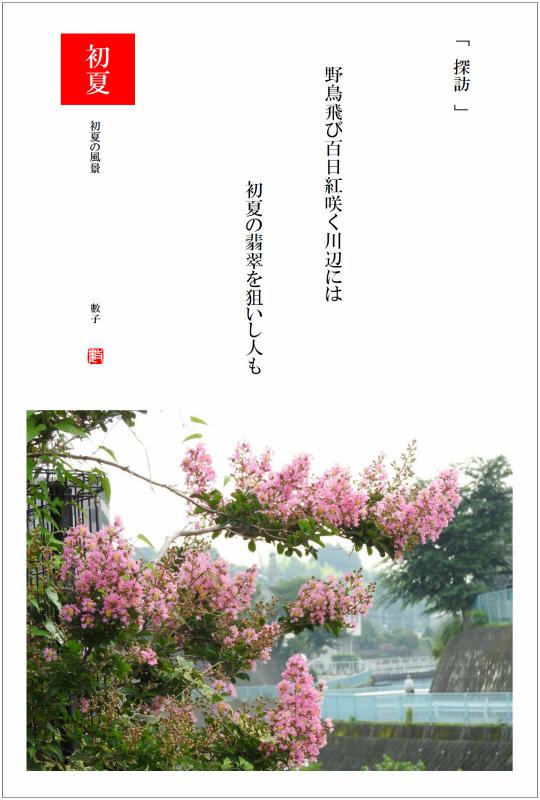 2017/07/24制作 初夏の風景