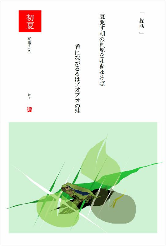 2017/05/24制作 夏兆すころ