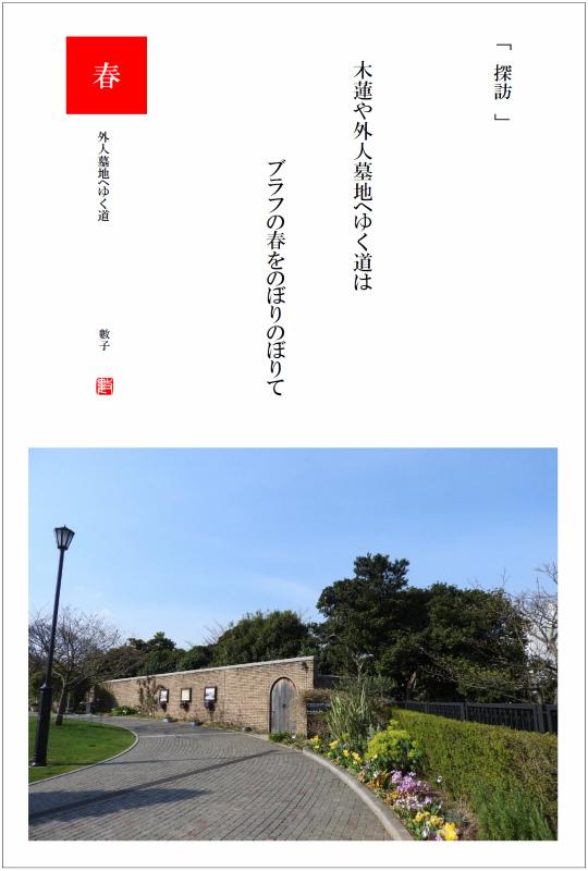 2017/04/08制作 アメリカ山公園