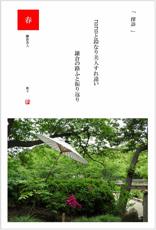 2017/05/11制作 鎌倉美人