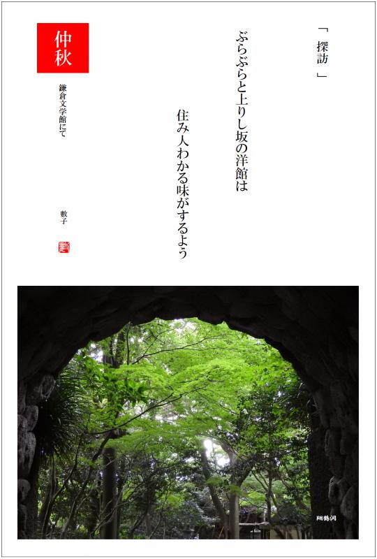 2017/10/17制作 鎌倉文学館にて
